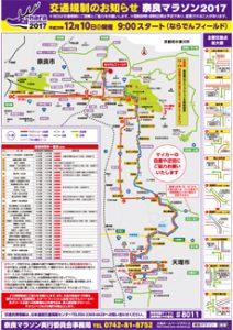 奈良マラソン交通規制マップ